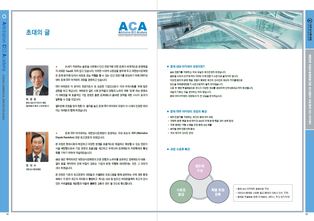 제12기 중재 CEO 아카데미 과정 개설